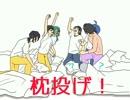 【手描き】修学旅行~夜のクライマーズ男子部屋~【弱虫ペダル】