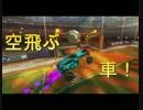 【Rocket League】欧州有名チームによるトップ10Tips【車でサッカー】