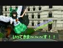 【東方MMD】うつほ の おつかい thumbnail