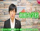 スパイ天国日本 朝鮮大学校の元幹部が逮捕される