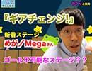 Jumper実況 『ギアチェンジ!』 | n次元ちゃんねる