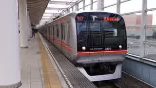 八千代緑が丘駅(東葉高速鉄道東葉高速線)を発着する列車を撮ってみた