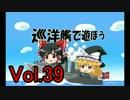 【WoWs】巡洋艦で遊ぼう vol.39【ゆっくり実況】