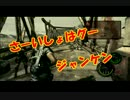 【バイオハザード5】戦場に舞い降りた美女とゴリラ【Part3】