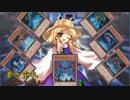 【東方】 夢々宝札~コアの輝きと夢の札~ vol.58 【遊戯王】