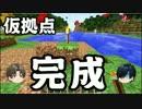 【刀剣乱舞】基本しか知らない長谷部のマインクラフト2 thumbnail