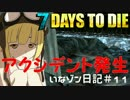 【7DTD】これが現実か・・・【いなゾン日記49日サバイバル編#11】