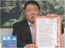 【直言極言】何故NHK職員はかくも頻繁に逮捕されるのか?[桜H28/2/5]