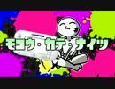 第86位:【歌?ってみた】モコウ・カテ・ナイツ