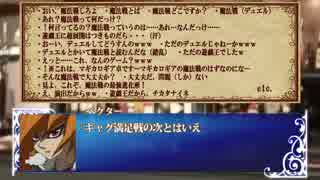 【遊戯王】主人公達のマギカロギア12