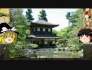 【ゆっくり歴史解説】戦国時代解説vol.1「応仁の乱のきっかけ」 thumbnail