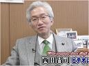 【西田昌司】マイナス金利が導入された背景とは[桜H28/2/5]