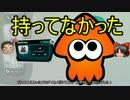 【ゆっくり】イカちゃんの可愛さはマンメンミ! Part.05【Splatoon】