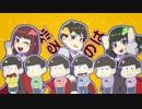 【レジ×菓苗×LIQU@。】はなまるぴっぴはよいこだけ【歌ってみた】 thumbnail