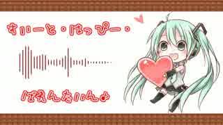 【初音ミク】すいーと・はっぴー・ばれんたいん♪【オリジナル曲】