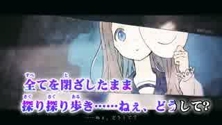 【ニコカラ】クラベル≪on vocal≫