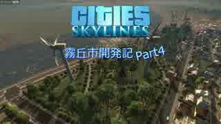 【Cities:Skylines】霧丘市開発記 Part04