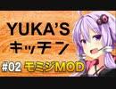 【Minecraft】 YUKA'Sキッチン #02 <モミジMODのチーズバーガー>