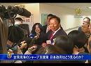【中国1分間】台湾鴻海のシャープ支援策、日本政府はどう見るのか?その結果は?