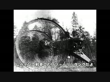 ゆっくりで語る珍兵器 第三回【レベデンコ戦車】