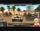 【CtA】火薬の力で地上戦 : 一戦目【RTS】