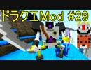 【Minecraft】ドラゴンクエスト サバンナの戦士たち #29【DQM4実況】