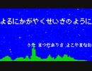【GB風】夜に輝く星座のように