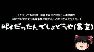 【ゆっくり保守】韓国新聞「元慰安婦にノーベル平和賞を」