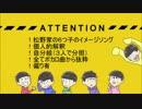 第30位:【作業用BGM】おそ松さんボカロイメージソングメドレー【自分絵注意】