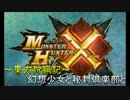 【MHX】~東方狩猟記~ 幻想少女と秘封倶楽部と (1)