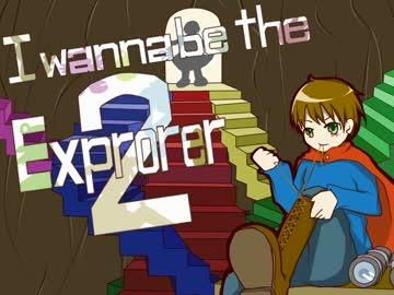 i wanna be the explorerのダウンロード先を教えて …