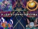 【遊戯王ADS】神々のゴーストリック占術姫+α
