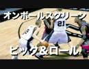 【字幕】NBA2Kでバスケットボール 戦術理解を深めよう9