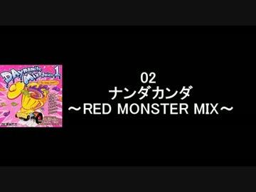DAynamite Mix Juice1-you know beat?-