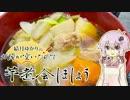第71位:結月ゆかりのお腹が空いたのでVol.4 「芋煮会しましょう」 thumbnail