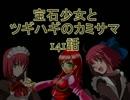 【MUGEN】宝石少女とツギハギのカミサマ 141話【ストーリー】