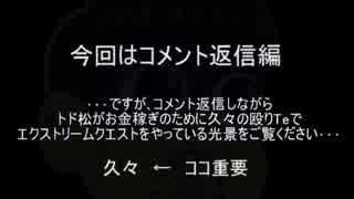 【おそ松さん偽実況】おそ松がプロアークスを目指す part4.5【PSO2】