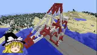 【Minecraft】科学の力使いまくって隠居生活隠居編 Part98【ゆっくり実況】