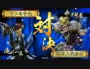 【戦国大戦】滝川さんでいける(ry その113(正四位D) thumbnail