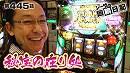 シーサ。の回胴日記_第445話[by ARROWS-SCREEN] thumbnail