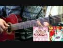 【ソロギター】気まぐれロマンティックを