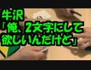 【あなろぐ部】超高速しりとりバトル!「ワードバスケット」を実況06 thumbnail