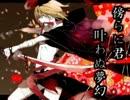 【赤羽カラス】修羅ノ庭【UTAUカバー】