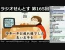 ラジオせんとす 第165回放送 thumbnail