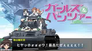 【初音ミク】戦車道行進曲!パンツァーフォー!