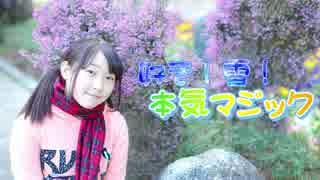 【希愛】好き!雪!本気マジック【踊ってみた(初投稿)】