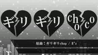 【替え歌ってみた】 ギリギリchoco 【ハッピーバレンタイン】