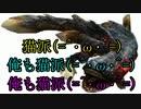 【3BH】バカで変態な3人組みが狩に出てみたX【コメ返し編】 thumbnail
