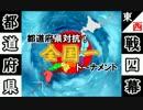 【MUGEN】都道府県対抗!全国一トーナメントpart70【東西戦:第四幕】