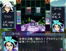 遊戯王NEP-V第5話「片翼の正義【後編】」